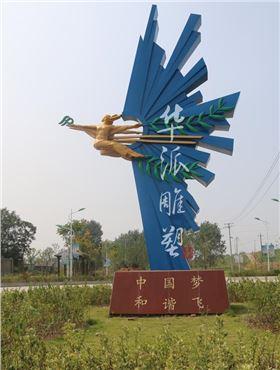 选安徽人口文化雕塑制作厂家