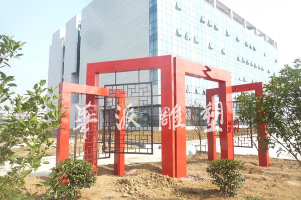 为安徽国际商务职业学院设计,制作的