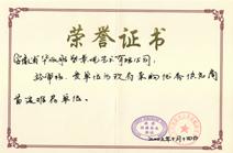 华派雕塑优秀供应商证书