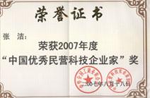 华派雕塑荣获中国优秀民营企业