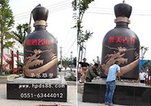 古井镇—酒瓶雕塑安装