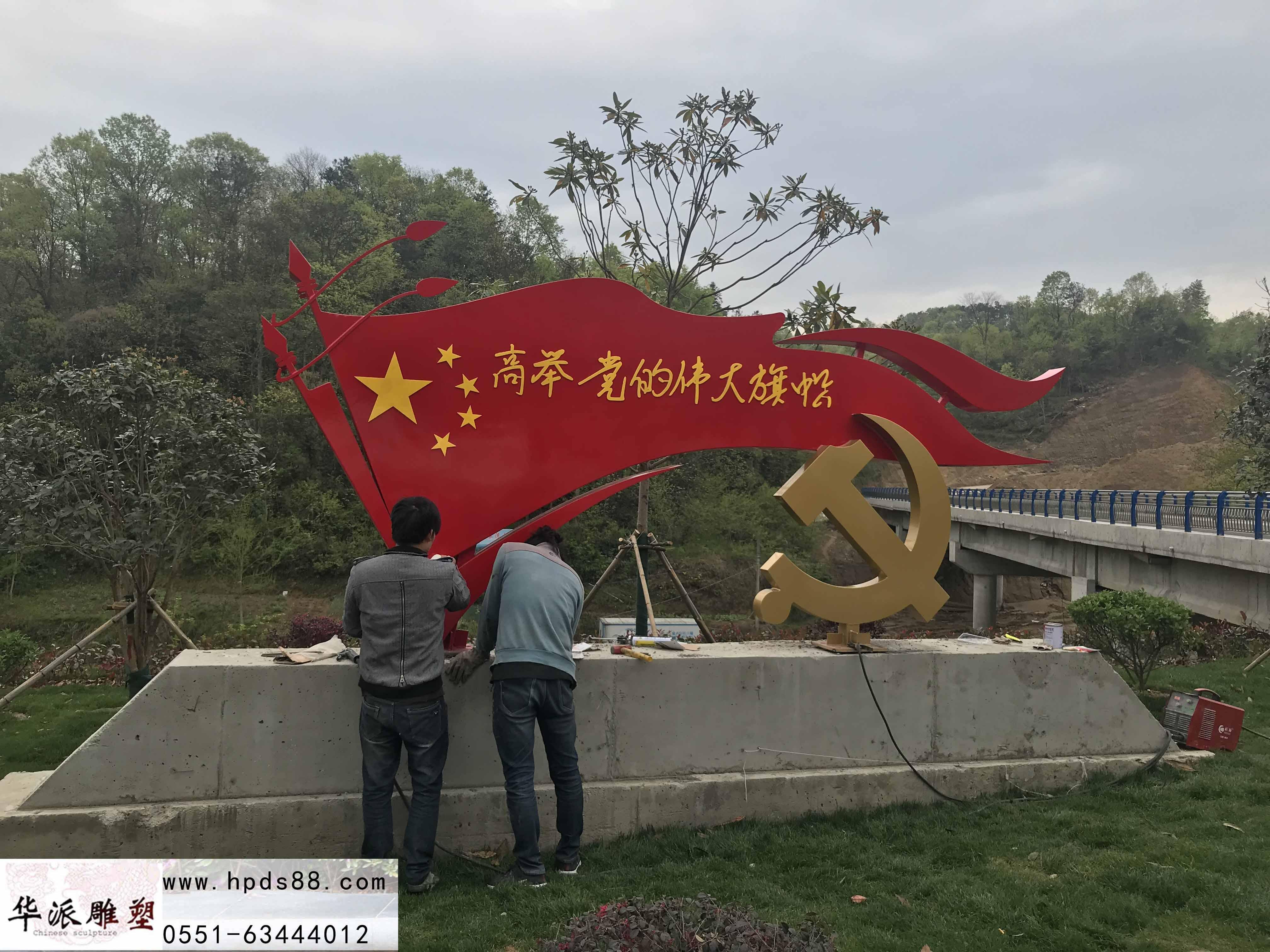 燕子河党建文化标识雕塑安装中...