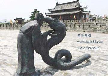 """寿县古城墙""""人心不足蛇吞象""""——铜雕"""
