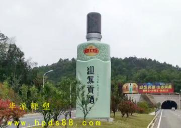 迎驾贡酒——酒瓶雕塑