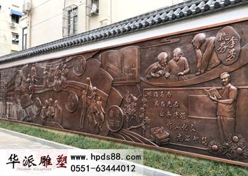 合肥四十五中铜浮雕、汉白玉石雕、形象墙