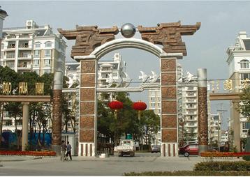 《双龙戏珠》-合肥太阳岛花园大门景观雕塑