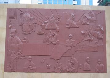 《新安医学》-安徽中医学院室外浮雕