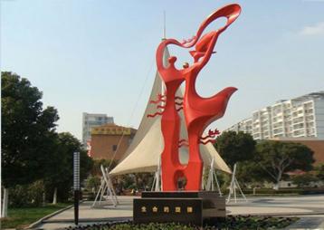《生命的旋律》-北京国际人口交流中心广场主题雕塑