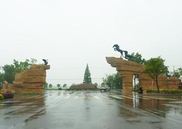 """""""畜牧科技园""""大门雕塑假山—畜牧文化"""
