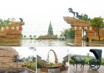 《江苏泰州畜牧学院》-雕塑工程