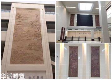 安徽省高院——大型浮雕(锻铜、石材结合)
