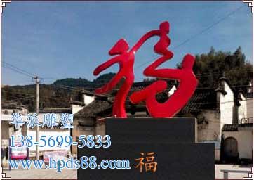 《福》—宣城市绩溪县扬溪镇(人口计生雕塑)