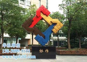 《协作》——合肥八中主题雕塑