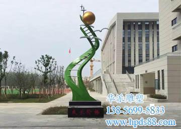 合肥四十五中学主题雕塑《成长阶梯》