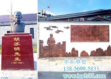 胡苏明文化广场(铜浮雕、人像雕刻)