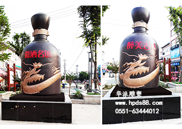 《古井贡酒》——1对酒瓶亚博yabo下载安装于古井镇!