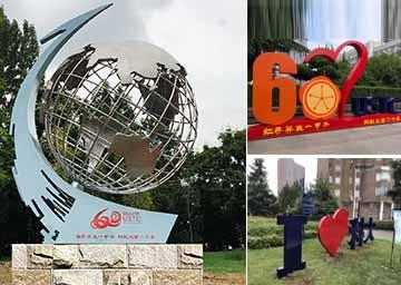 中国科学技术大学——校园主题雕塑