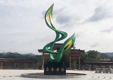 (六安霍山)美丽乡村雕塑——茶文化