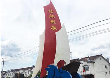 (六安霍山)美丽乡村雕塑——起航