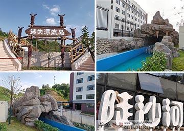 安徽六安陡沙河假山塑石、图腾柱等施工。